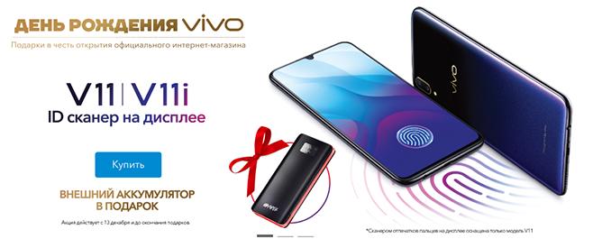 Vivo открыла интернет-магазин в России с бесплатной доставкой. Обещаны подарки, низкие цены и эксклюзивные смартфоны
