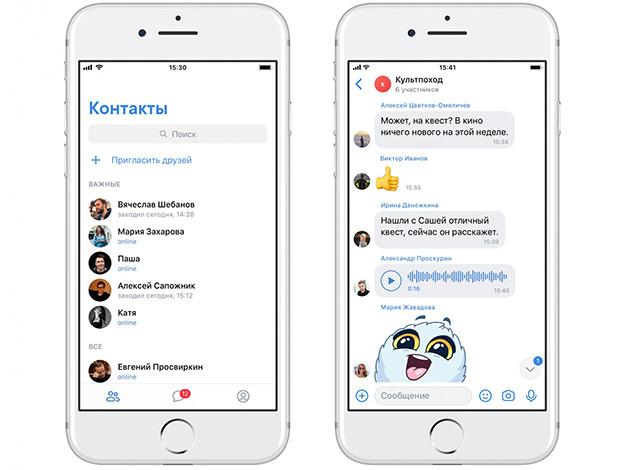 «ВКонтакте» выпустила свой мессенджер. Для общения в VK Me не нужен аккаунт в соцсети