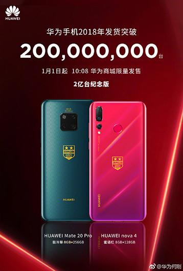 Huawei отпразднует продажу 200 млн смартфонов выпуском сцецверсий Mate 20 Pro и Nova 4