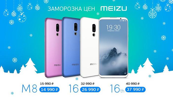 Meizu предлагает сэкономить на покупке флагманских смартфонов до 7 тысяч рублей
