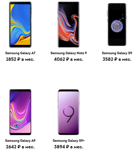 Получить топовый смартфон Samsung за пару тысяч рублей в месяц можно в десяти новых городах