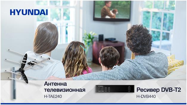Hyundai поможет россиянам пережить отключение аналогового телевещания
