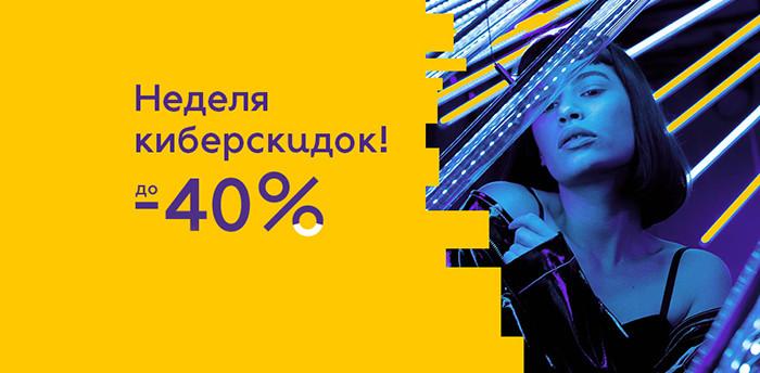 «Связной» обещает скидки до 40% на технику в честь «Киберпонедельника»