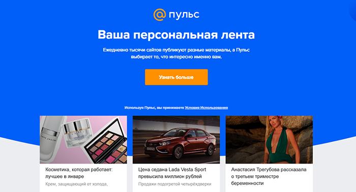 Mail.ru запустила аналог «Яндекс.Дзена»