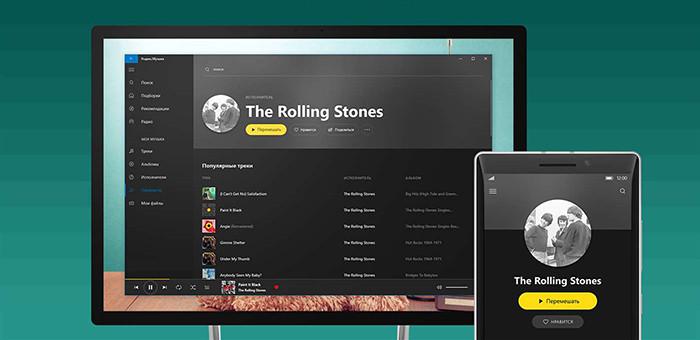 В Windows 10 поселился российский потоковый музыкальный плеер