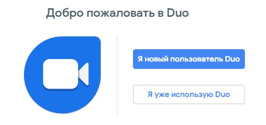 Сервис для видеозвонков Google Duo заработал на компьютерах