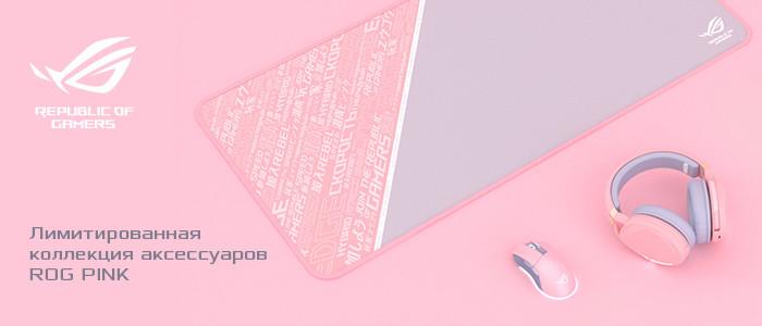 ASUS выпустила розовые мышку, коврик и гарнитуру и для девушек-геймеров