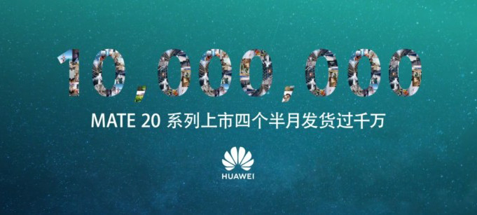 Huawei продала 10 миллионов смартфонов серии Mate 20 в рекордные сроки