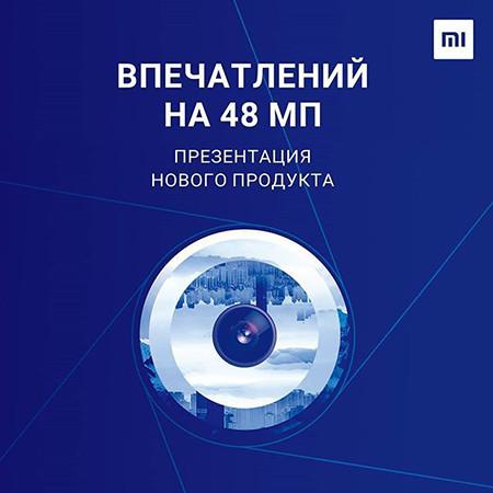 Названа дата российской презентации Xiaomi Mi 9 и Redmi Note 7
