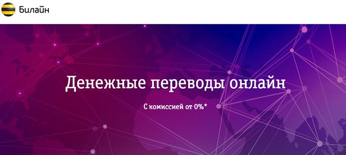 «Билайн» запустил сервис онлайновых денежных переводов по России и в другие страны