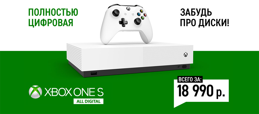 Раскрыта российская цена самой дешевой приставки семейства Xbox One