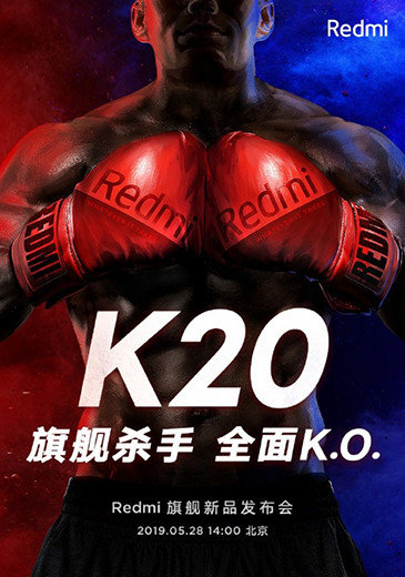 Названа дата презентации «дешевого флагмана» Redmi K20 с AMOLED-экраном и аккумулятором на 4000 мАч