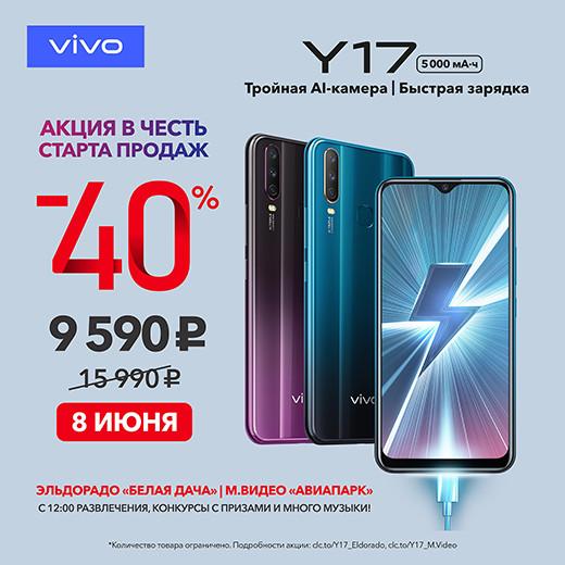 Смартфон Vivo Y17 с аккумулятором на 5000 мАч и NFC временно подешевел в полтора раза