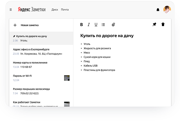 На «Яндекс.Диске» появилась опция хранения заметок с синхронизацией между устройствами