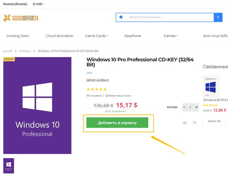 Покупаем Windows 10, пакеты Office и антивирусный софт со скидкой до 28% по промокодам от DGL!