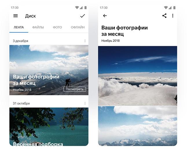 «Яндекс.Диск» научился отбрасывать брак и создавать подборки из самых лучших фотографий