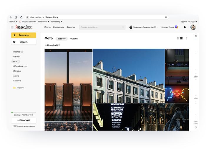 «Яндекс.Диск» превратился в умную фотогалерею с и научился автоматически выбирать самые лучшие снимки