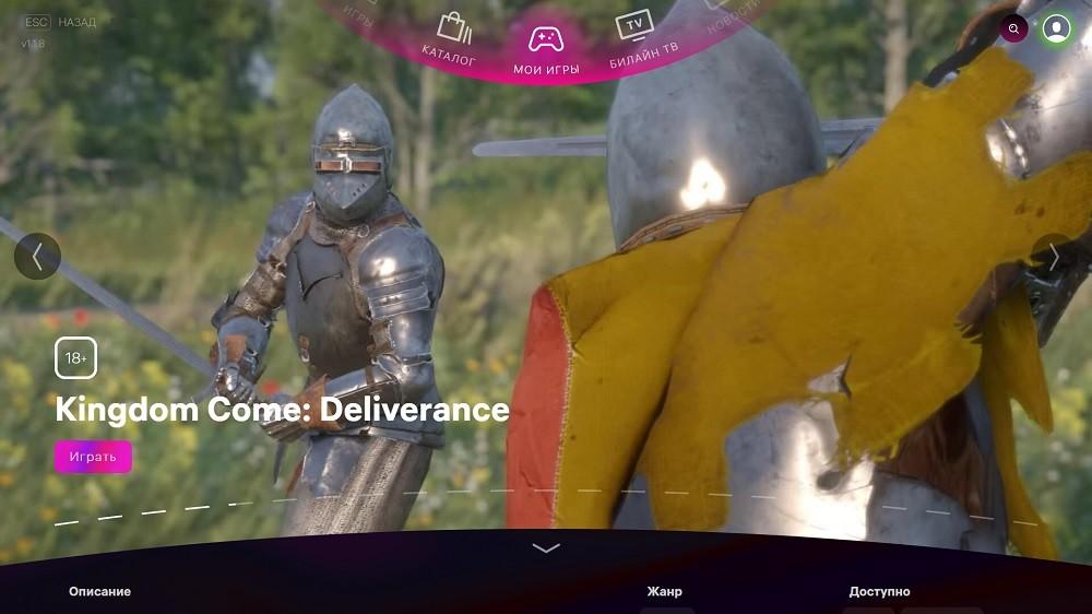 Игры без тормозов: обзор игрового сервиса Beeline Gaming