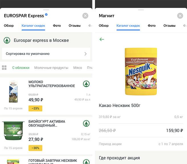 Пользователям «Яндекс.Карт» расскажут о скидках в ближайших супермаркетах