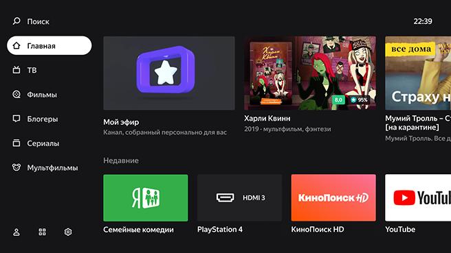 «Яндекс» представляет свою платформу для Smart TV и первые телевизоры с ней на борту