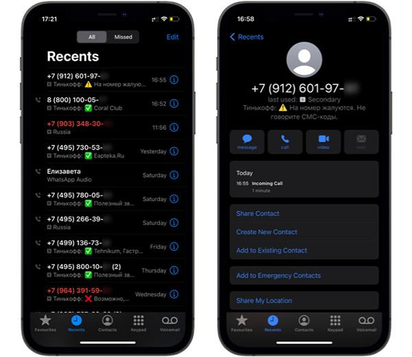 «Тинькофф» запускает продвинутый сервис для защиты от телефонного спама и вымогателей денег