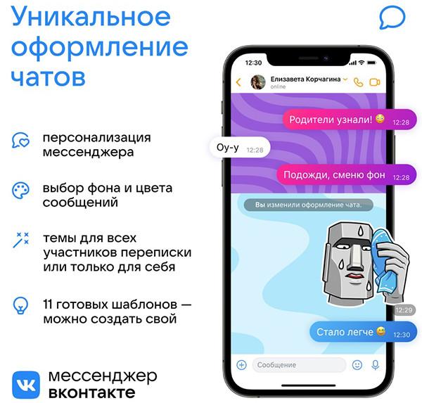 «ВКонтакте» представляет новый дизайн своего мессенджера – с опциями выбора фона и цвета текста