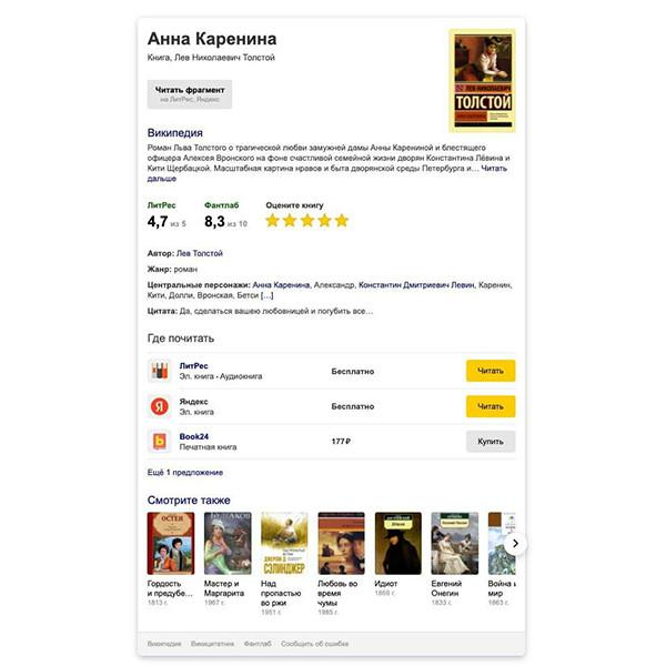 «Яндекс» значительно упростил поиск электронных и бумажных книг