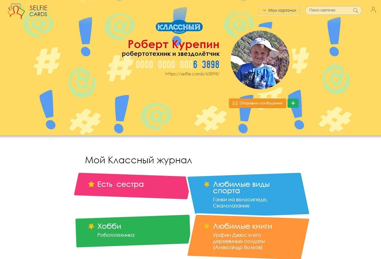 аккаунты в инстаграме для детей
