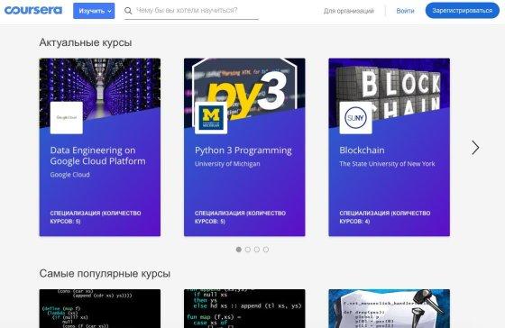 Как научиться программированию онлайн?