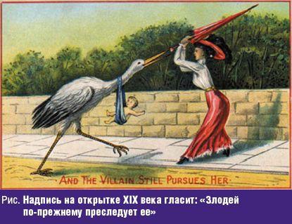 Рис. Надпись на открытке ХIХ века гласит: «Злодей по-прежнему преследует ее»