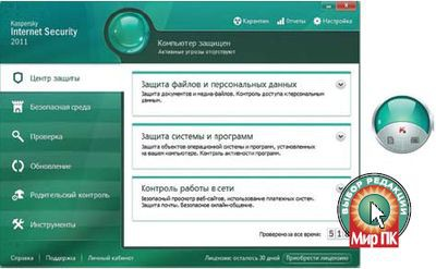 Главное окно Kaspersky Internet Security 2011