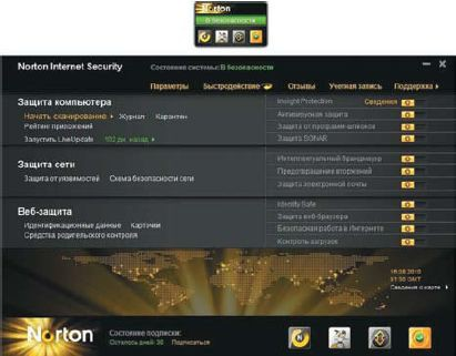 Главное окно Norton Internet Security 2011