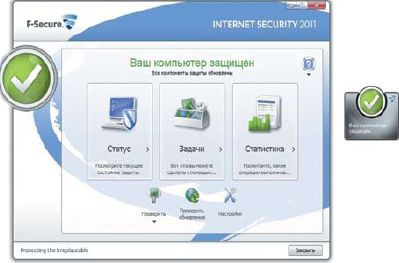 Главное окно F-Secure Internet Security 2011