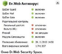 Окно Dr.Web Security Space.