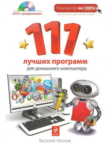 Интересные программы на компьютер