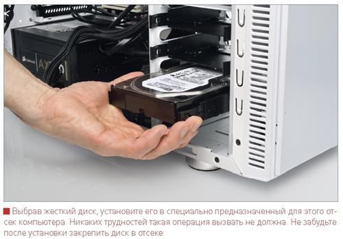 Как заменить диск с на компьютере