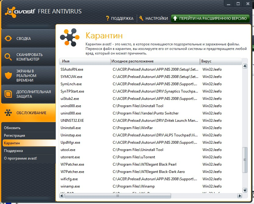Avast! Internet Security 7.0.1426 x86+x64 2012, MULTILANG, Rus