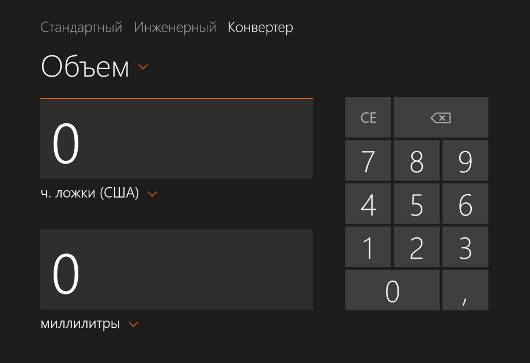 Калькулятор для windows 8.1
