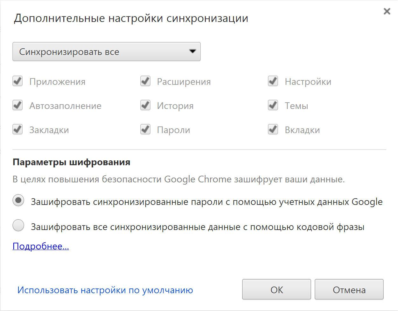 Cинхронизация контактов Google: как 59