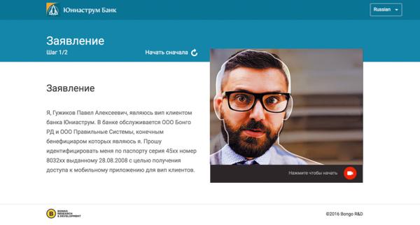 Гужиков Павел, BlockNotary и блокчейн