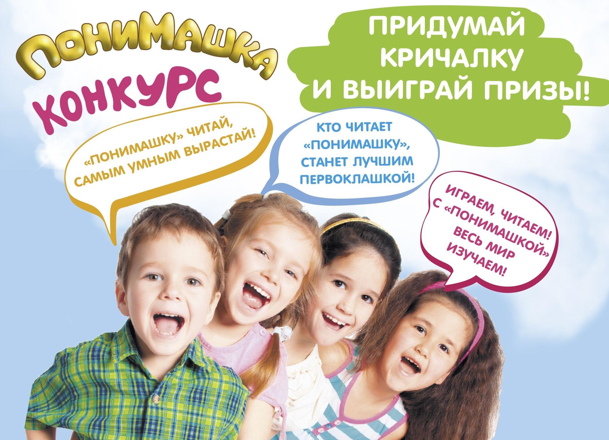Детские кричалки на конкурсы