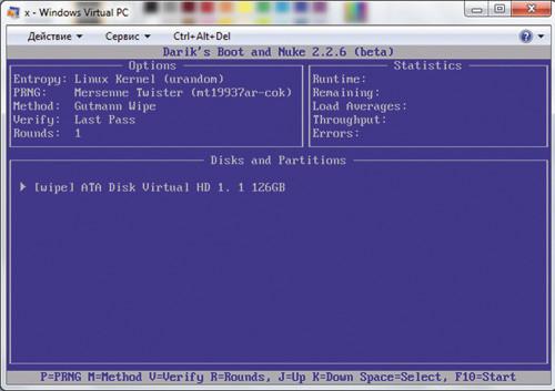 Экран запуска процесса удаления данных