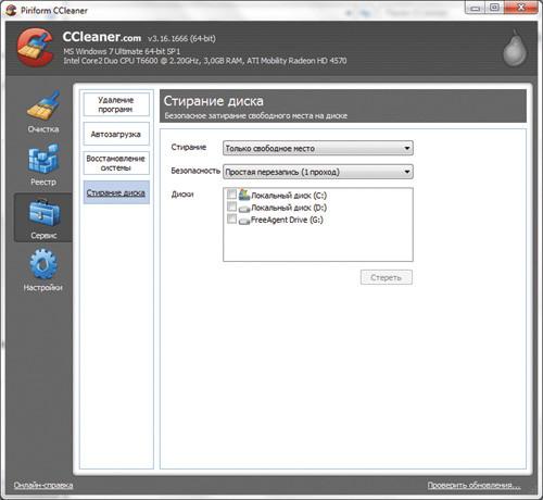 Невосстановимое стирание с помощью CCleaner