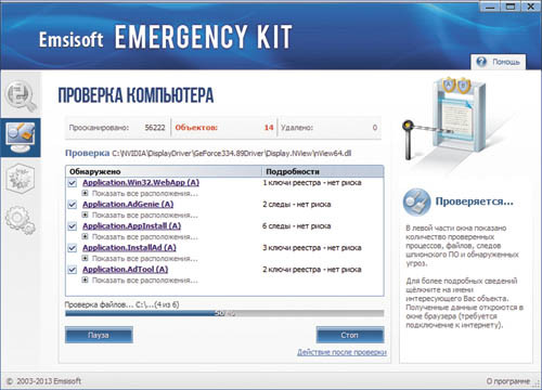 Проверка в Emisoft Emergency Kit