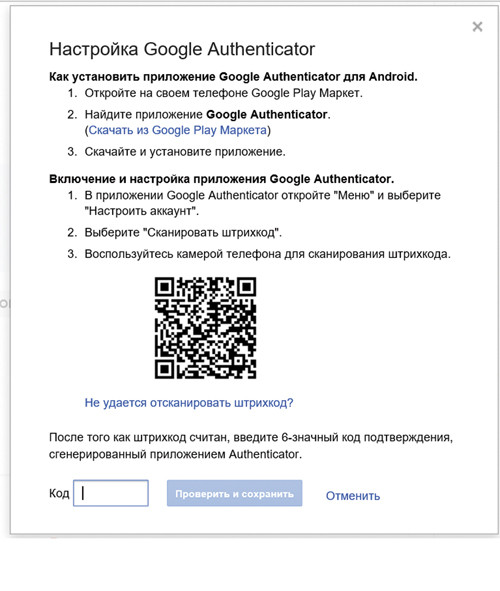 Настройка Google Authenticator