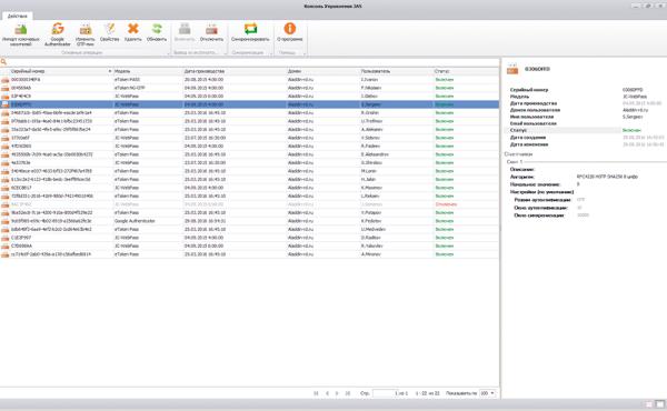 Сервер аутентификации JaCarta Authentication Server