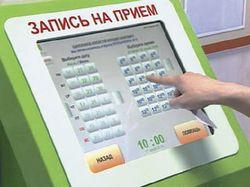 скачать бесплатно программу электронная регистратура - фото 10