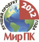 Лучший продукт 2012