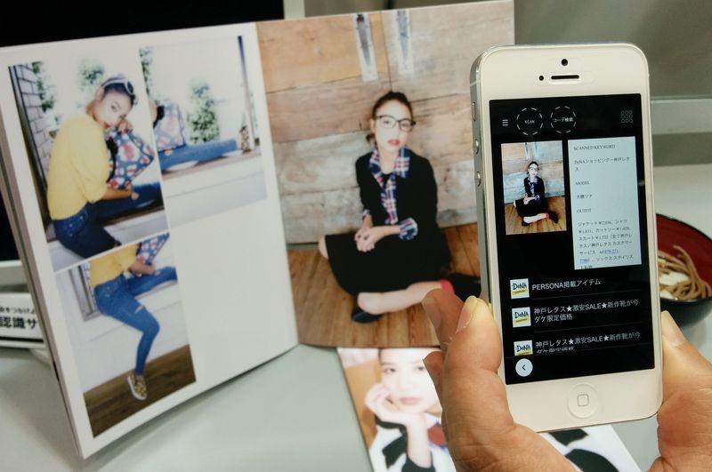Журнал мод Persona издается на бумаге, но читать его можно только через смартфон