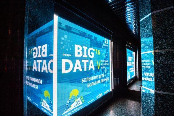 BIG DATA 2016: Форум умных решений